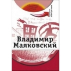 The Golden Names of Russia: Vladimir Maiakovskii + DVD