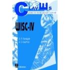 Claves para la evaluación con el WISC-IV