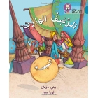 The Runaway Loaf: Level 13 (Collins Big Cat Arabic Reading Programme)