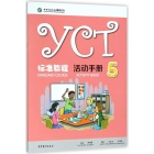 YCT Standard Course 5 - Activity Book