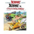Asterix in Russian: Asteriks i Transitalika / Asterix and the Trans-Italic