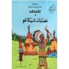 Tintin/ Tintin en América  (en árabe)
