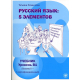 Russian Language: 5 elements B1 Textbook + Audio CD MP3 / Russkij jazyk: 5 elementov B1 Uchebnik + CD MP3.