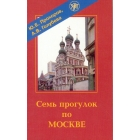 Sem progulok po moskve. Uchebnyj film na DVD / 7 walks around Moscow. DVD with a pdf-book
