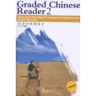 Graded Chinese Reader 2 + MP3