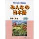 Minna no Nihongo Chukyu I Honsatsu 1 (Nivel intermedio) Incluye 2 CDs