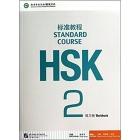 HSK Standard Course 2- Workbook (Libro   CD MP3) Serie de libro de texto basada en el HSK