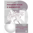 Russkij jazyk: 5 elementov. Diagnosticheskie testy  / Russian language: 5 elements. Diagnostic tests