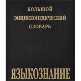 Iazykoznanie Bolshoi Entsiklopedicheskii Slovar / Gran d. enciclopédico lengua rusa,2ª Edición