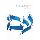 The story of hebrew