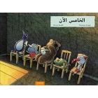 Al-amis al-an / Ser quinto (árabe/inglés)