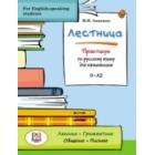 Lestnitsa - Russian for English-speaking students: Practicum