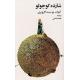 Shazdeh kudzhulu / El Principito (Farsi/Persa)