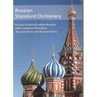 Russian-English/English-Russian Standard Dictionary with Complete Phonetics