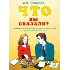 Chto vy skazali? / What have you told? A book + CD MP3 (B1)