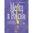 Mesjats v Rossii. Textbook + CD in MP3 Format / A month in Russia: a manual in Russian as a foreign language