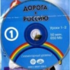 Doroga v Rossiju 1. Audio CD (A1) / The way to Russia 1. Audio CD (A1)
