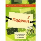 Karty, kartochki, kartinki. Uchebnoe posobie po russkomu jazyku. ? Vyp. 1. : Padezhi (A1-A2) / Charts. Cards. Pictures... : for studying Russian as a foreign language. Issue 1. Cases. (A1-A2) (112 cards method description com puter-based trainer (CD))