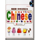 My First Chinese Word Book