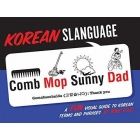 Korean Slanguage: A Fun Visual Guide to Korean Terms and Phrases