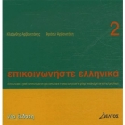 Communicate in greek -2. Audio CD