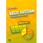 Basic Russian Grammar in tables and diagrams/ Russkaya Grammatyka v tablitsaj i sjemai