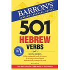 501 Hebrew verbs : fully conjugated in all tenses in a new easy - to- learn format alphabetically arranged by root