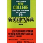 Kenkyusha's new college. English - japanese dictionary