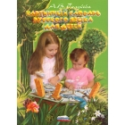 Kartinnyj slovar russkogo jazyka dlja detej (1200 slov - A2) / Russian picture dictionary for children (1200 words - A2)
