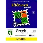 Greek for you A0 - English Edition + CDmp3