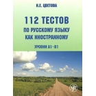112 testov po russkomu jazyku kak inostrannomu. Urovni + CD-ROM (A1-B1) / 112 tests in Russian as a foreign language + CD-ROM (A1-B1)