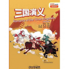 Romance of the Three Kingdoms. Level 5: HSK 4 CEFR B1-B2 (Vocabulary: 1500)