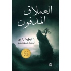 The Buried Giant (Arabic)