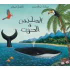 The Snail and the Whale/ Al Qawqa Wal Hout (arabic)