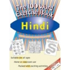 100 Word Exercise Book: Hindi