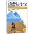 Graded Chinese Reader 3000 Words - Selected Abridged Chinese Contemporary Short Stories