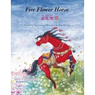 Five Flower Horse (Bilingüe inglés-chino) + Audio Cd