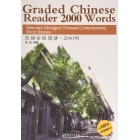Graded Chinese Reader 2000 Words   MP3