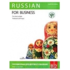 Russian for Business communication.Textbook + Workbook + CD  (Pre-Intermediate B2)