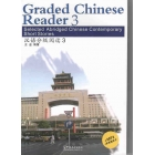 Graded Chinese Reader 3/ 1000 Words + MP3 (Selected Abridged Chinese Contemporary Short Stories)
