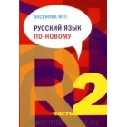 New way of learning Russian. Part 2 (lessons 16-22) 3erd. edition