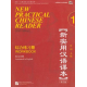 New practical chinese reader 1. Workbook (2n edition)