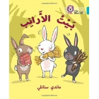 The Rabbits' House: Level 7 (Collins Big Cat Arabic Readers)