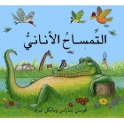 The Selfish Crocodile (Arabic Edition)
