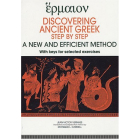 Discovering ancient greek : Step by step A new and efficient method, with keys for selected exercises