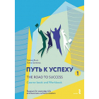 Put k uspekhu 1. The Road to Success 1. Russian for everyday life and business communication: Course Book and Workbook