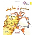 Sesame and Apricot: Level 3 (KG) (Collins Big Cat Arabic Readers)