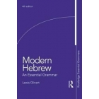 Modern Hebrew. An Essential grammar