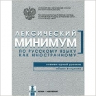 Leksicheskij minimum. Elementarnyj uroven./ Lexical minimum of Russian as a foreign language. Level A1