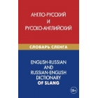 English-Russian and Russian-English dictionary of slang: Anglo-russkij i russko-anglijskij slovar' slenga